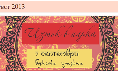 фест 2013.png
