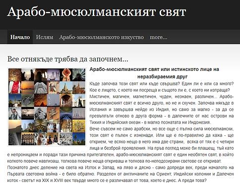 арабомюс свят сайт.png