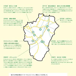 【MAP】 「トリップ感」重視で巡る作品マップ