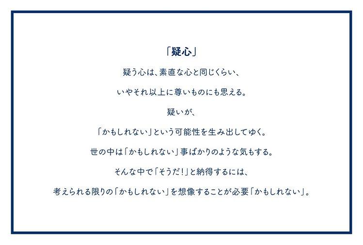 PC 疑心のコピー.jpg