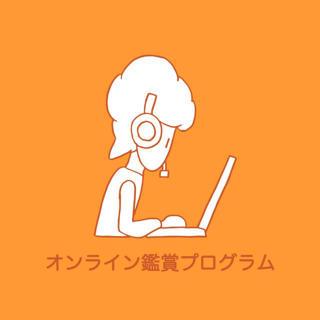 オンライン鑑賞プログラム