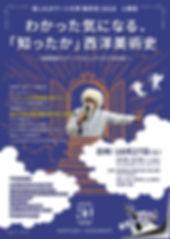 180921_flyer_2のコピー.jpg