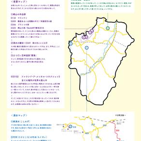 【MAP】風景、夜景と湧水を楽しむマップ