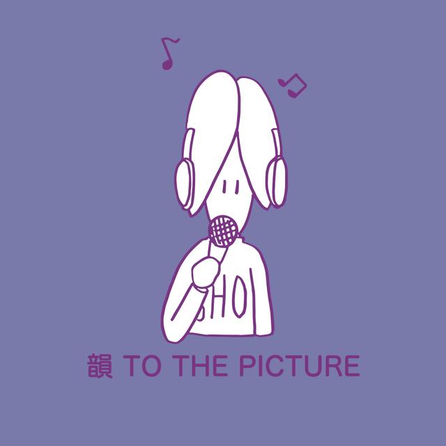韻 TO THE PICTURE