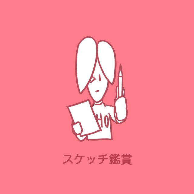 スケッチ鑑賞