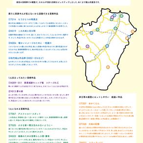 【MAP】1人で向き合う芸術祭作品マップ