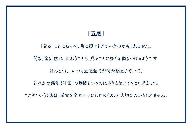 PC 五感のコピー.jpg