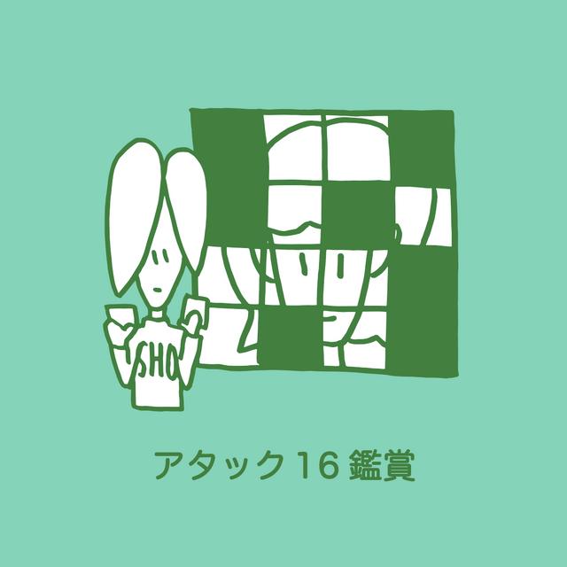 アタック16鑑賞