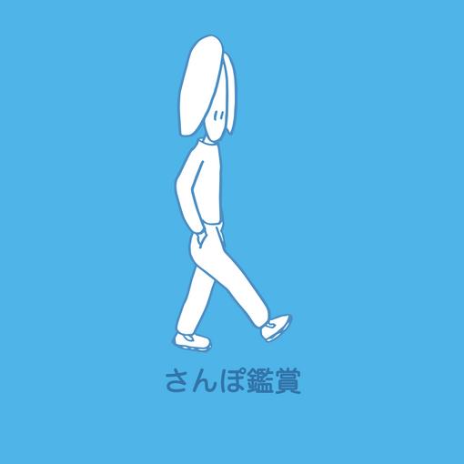 さんぽ鑑賞