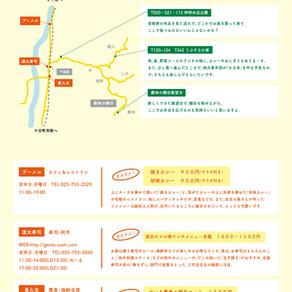 【MAP】「うぶすなの家」が混んでいた場合の、下条グルメマップ