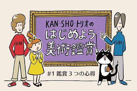 KAN・SHO・トリオのはじめよう美術鑑賞