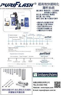 interchim 海報.JPG