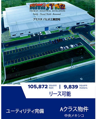 Flyer_Spec_5_japones_act-1.jpg