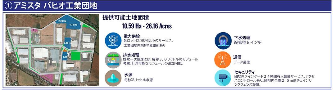 企業名カット‗FLYER_BAJIO_japones_2_edited.jpg