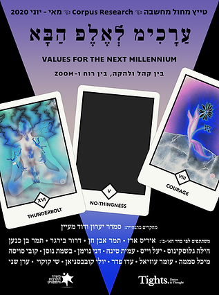 Poster invitations for Values for the Next Millenium
