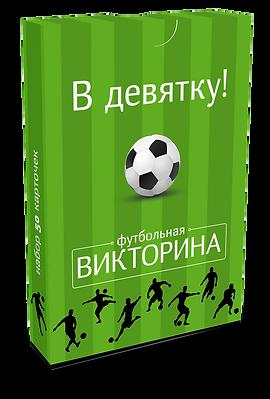 Футбольная викторина «В девятку!»