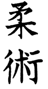 The Japanese kanji writing with the symbols for jiu jitsu