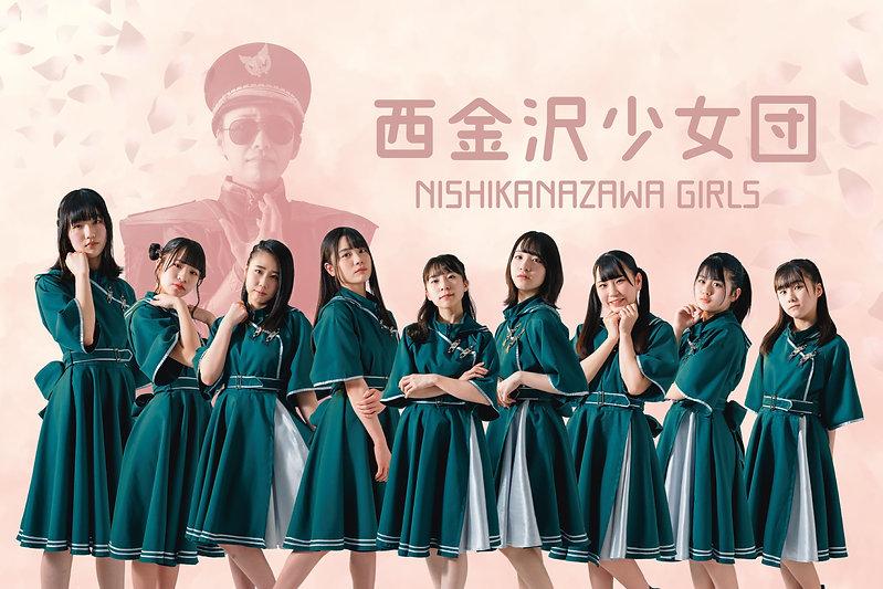 西金沢少女団アー写202104(長方形).jpg