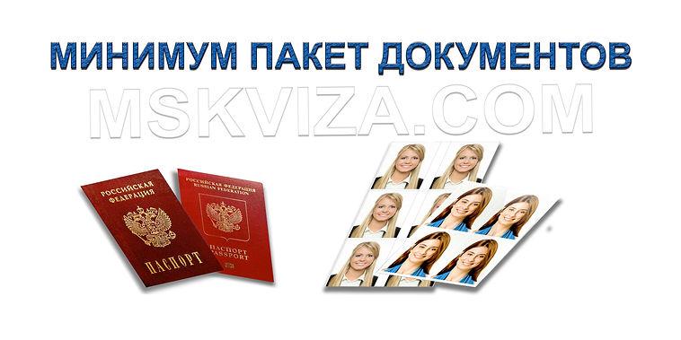 Документы для визы шенген