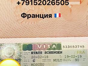 Виза во Францию на год после отказа за 3700 руб.