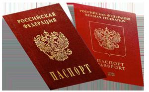 Визовый центр МСК паспорт и загранпаспорт для виз