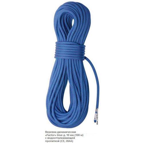 Веревка динамическая «Factor» blue д. 10 мм
