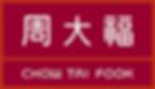 ChowTaiFook_logo.png