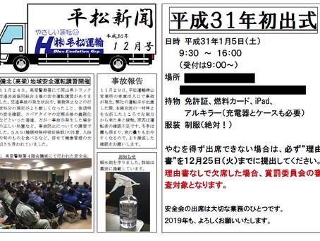 平松新聞12月号♪