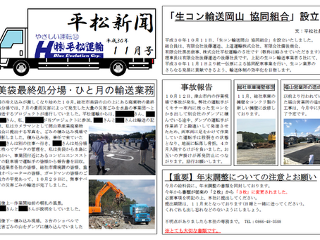平松新聞・創刊!