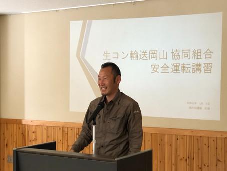 第1回生コン輸送岡山協同組合安全講習会 開催㊗️