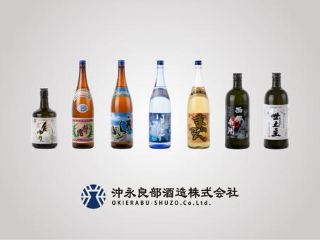 沖永良部酒造株式会社様のウェブサイトリニューアル、ロゴ制作をさせていただきました!