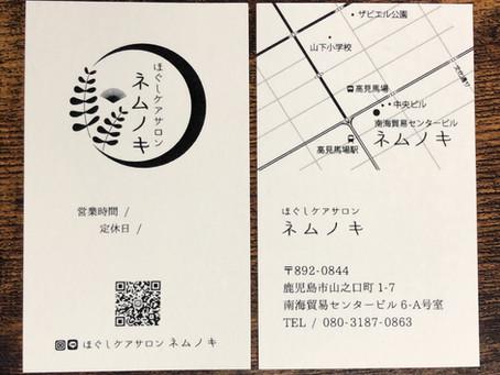 ほぐしケアサロン ネムノキ様 ロゴ、名刺デザイン