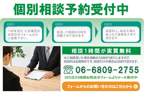 帰化申請大阪