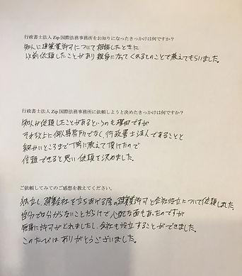 就労ビザ大阪