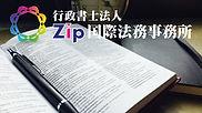 行政書士法人Zip国際法務事務所