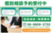 大阪で帰化申請の問い合わせ電話番号