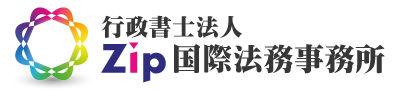 帰化専門の行政書士法人Zip国際法務事務所のロゴ