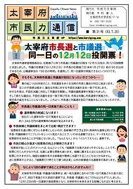市民力通信(第31号)表.png