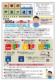 市民力通信(第30号)表.png