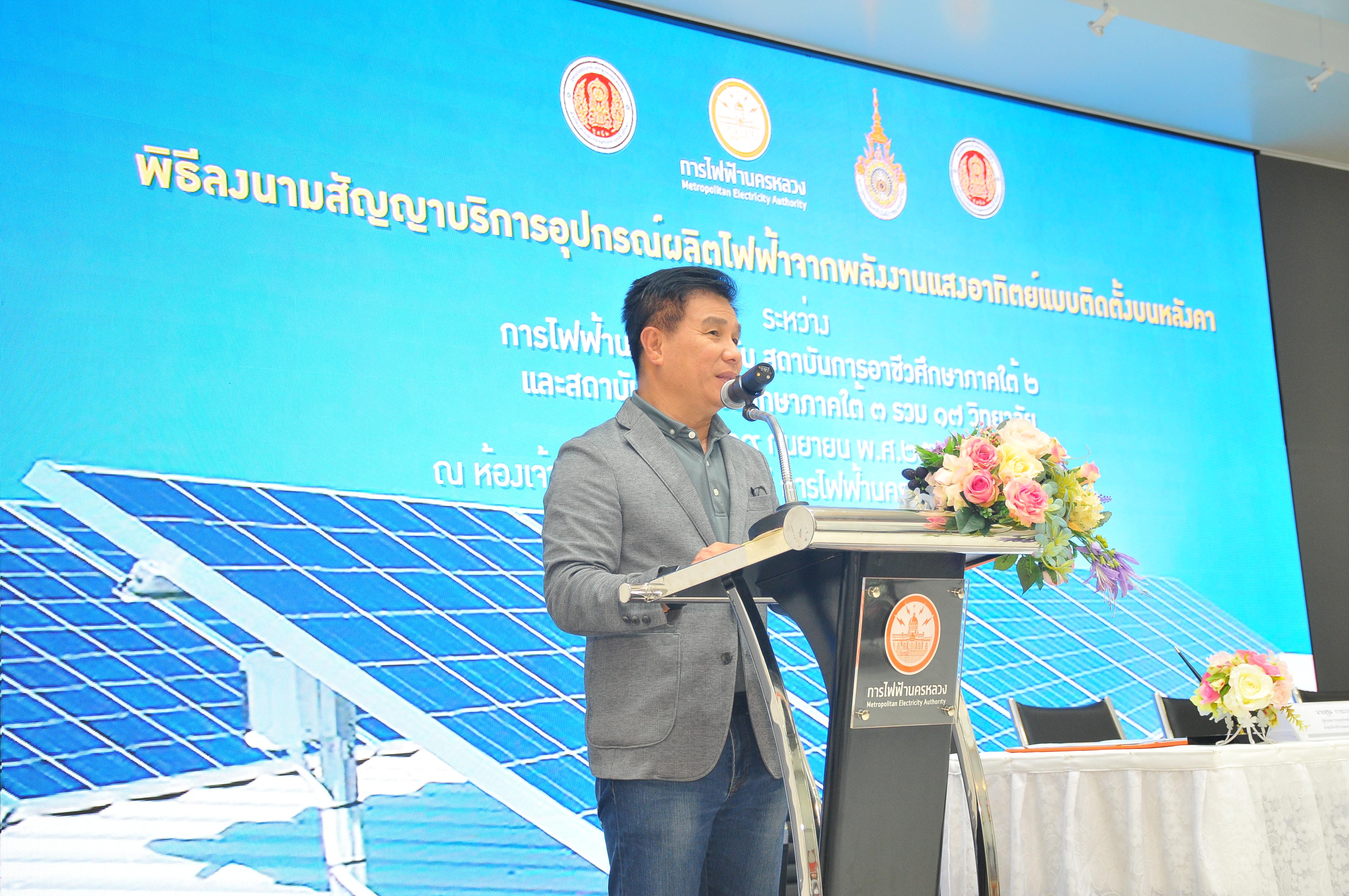 พิธีลงนามติดตั้ง Solar Rooftop