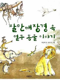 The Stories of the Twelve Animals in  Tripitaka Koreana (2005)