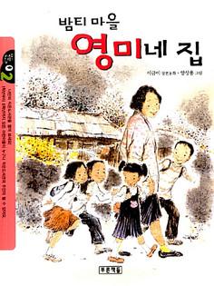 Youngmi of Bamtee Town (2004)