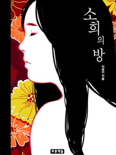Sohee's Room (2011)