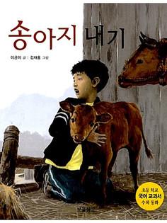 Bet on a Calf (2008)