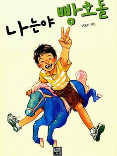 My Name is Pang Hodol (1996)
