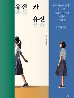 Yujin And Yujin (2004, revised 2020)