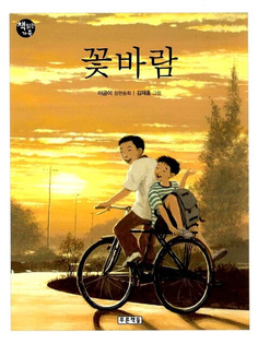 The Wind of the Flowers (1988)
