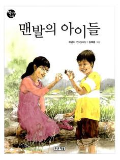 Barefoot Children (1996)
