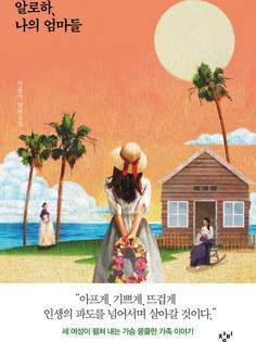 Aloha, My Mothers (2020)