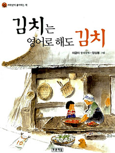 Kimch Is Kimchi in English (2001)
